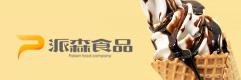 珠海派森食品有限公司