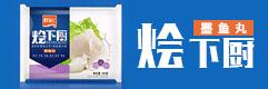 山东俞记食品股份有限公司