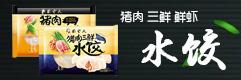 山东朱老大食品有限公司